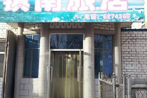 大庆镇南旅店