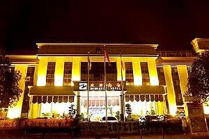 曲靖政协宾馆