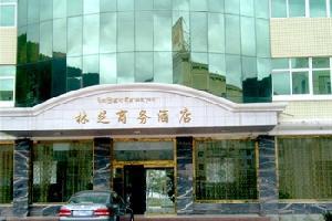 西藏林芝商务酒店