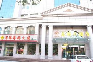 中卫万瑞大酒店(宁夏)