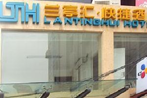北京兰亭汇酒店