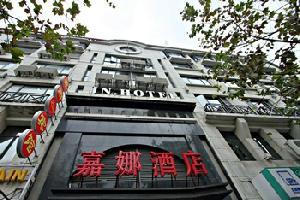 上海嘉娜精品酒店