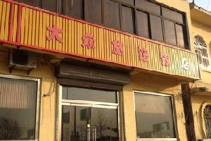 济南大众旅馆饭店