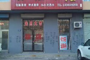 梨树县乐佳旅店(四平)