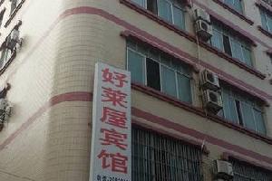 田阳好莱屋宾馆(百色)