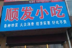 梨树县顺发旅店(四平)