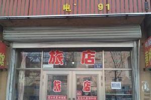 梨树县佳和旅馆(四平)
