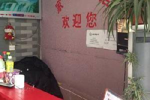 杭州家乐旅馆