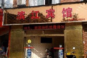 安福县滨江商务宾馆