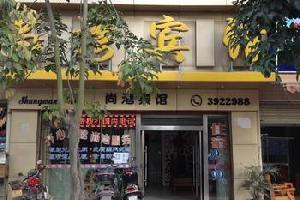 梧州尚湾宾馆