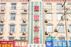 新乡辉县国顺宾馆