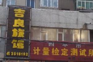四平吉粮旅馆