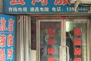 四平市云河旅店