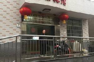 湘潭裕景宾馆
