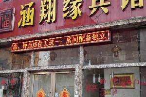 青岛涵翔缘商务宾馆(南京路店)