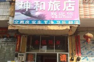 信宜坤和旅店