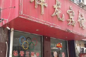 洛阳祥龙宾馆(湖南路店)