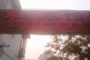 芜湖悦宏旅馆