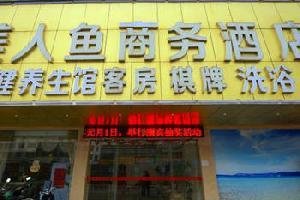 南宁美人鱼商务酒店