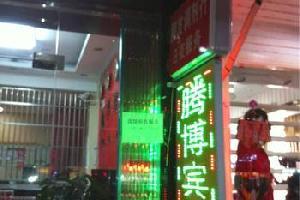 宁波腾博宾馆