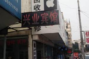 芜湖兴业宾馆