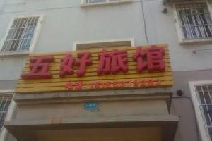 芜湖五好旅馆
