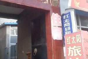 太原红太阳旅馆