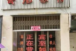 黄石云龙旅店