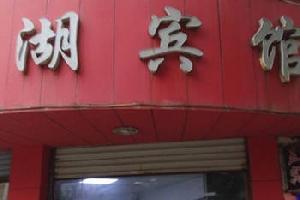 萍乡五湖宾馆