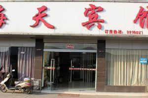 芜湖海天宾馆