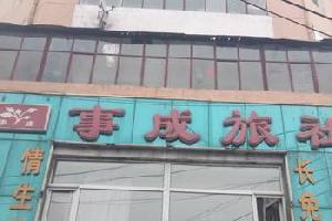 哈尔滨市事成旅店
