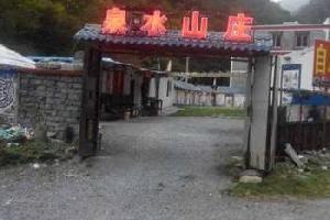 理县泉水帐篷山庄