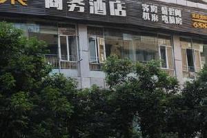 重庆归巢商务酒店