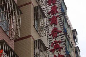 南宁鑫景商务宾馆