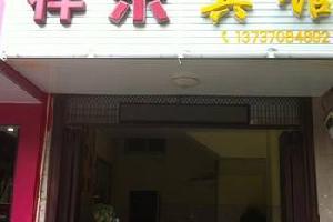 南宁祥乐宾馆