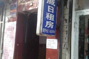 太原圣威日租房