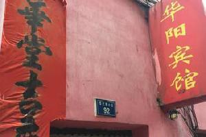 黄石华阳宾馆