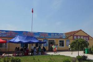 大连哈仙岛金海岸渔家