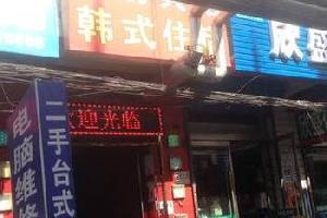 太原临汾宾馆韩式住宿