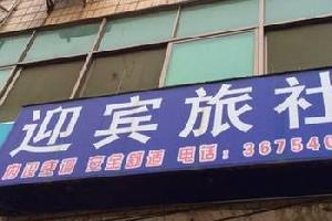 峡江迎宾旅社