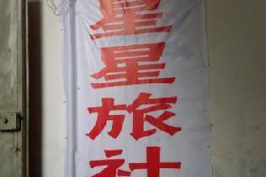桐梓县星星旅馆