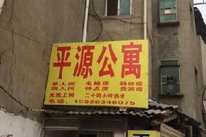 武汉平源旅馆