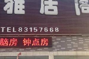 徐州雅居阁宾馆