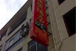 武夷山仙悦快捷酒店