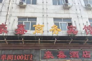 延安豪鑫商务宾馆