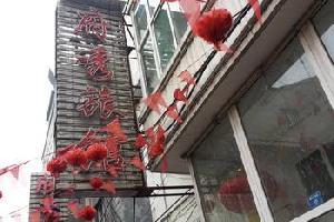 长治府秀旅馆