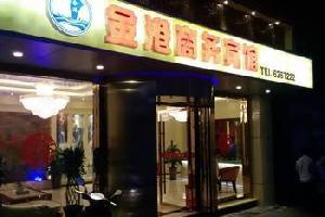 阆中金港商务宾馆