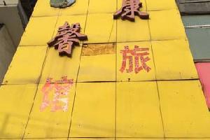 黄石康馨旅馆