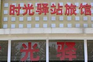 芜湖时光驿站旅馆