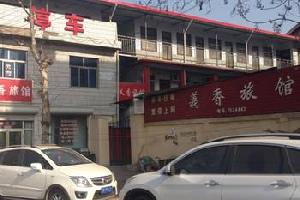新绛县义香旅馆